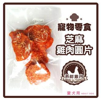 【感恩特惠】寵物零食-芝麻雞肉圓片(裸包裝) 70g -特價50元>可超取(D001F35-S)