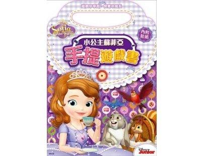 RG006A 手提遊戲書 小公主蘇菲亞