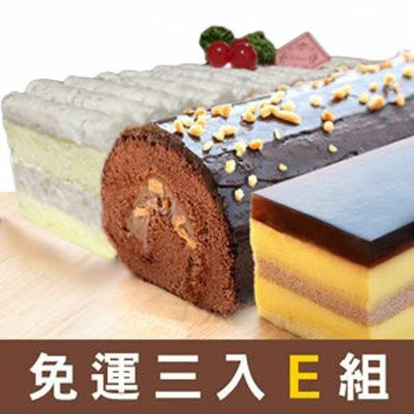 明星蛋糕3入免運組E(金莎+香芋+咖啡凍)19.5cm*6.5cm