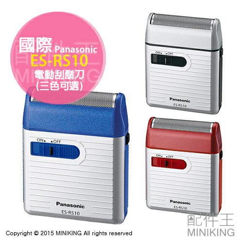 【配件王】日本代購 日本製 Panasonic 國際牌 ES-RS10 電動刮鬍刀 電鬍刀 剃鬍刀 三色