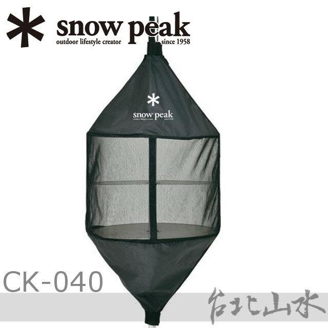 Snow Peak CK-040 餐具收納網架/吊掛籃/碗籃/露營碗盤收納/日本雪峰