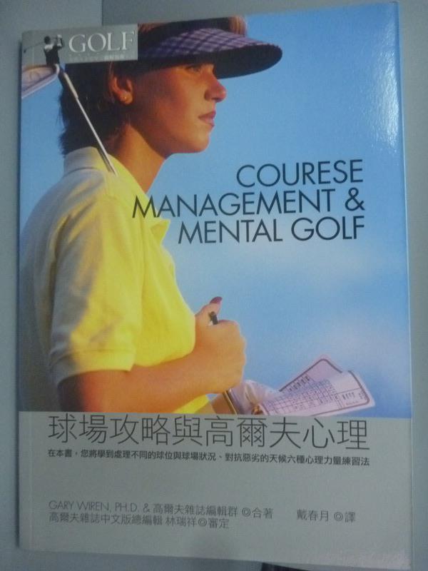 【書寶二手書T1/體育_IJL】球場攻略與高爾夫心理_蓋瑞.韋倫