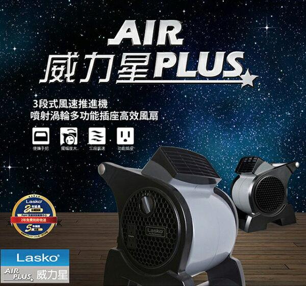 LASKO-4905TWAirPlus威力星噴射渦輪高效涼風扇