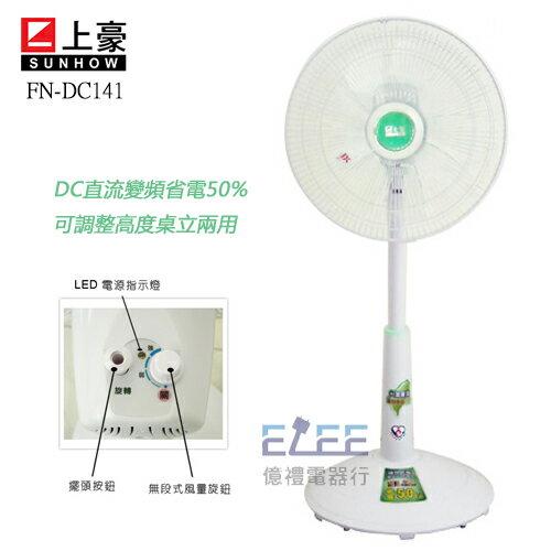 【亿礼3C家电馆】上豪14吋DC变频电风扇FN-DC141.台湾制造