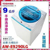 LG電子到【TOSHIBA東芝】9公斤直立式洗衣機《AW-E9290LG》省水節能 不鏽鋼板內槽 贈山水檯燈