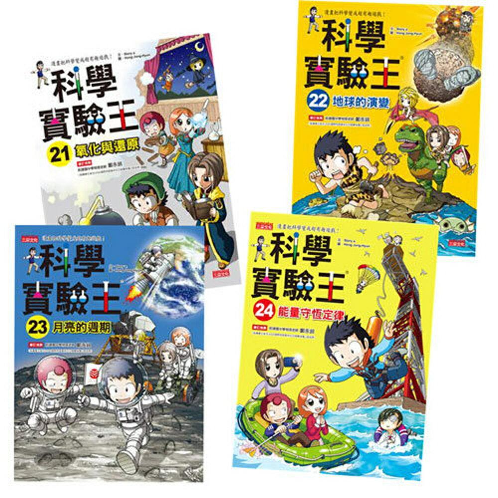 漫畫科學實驗王:第六輯