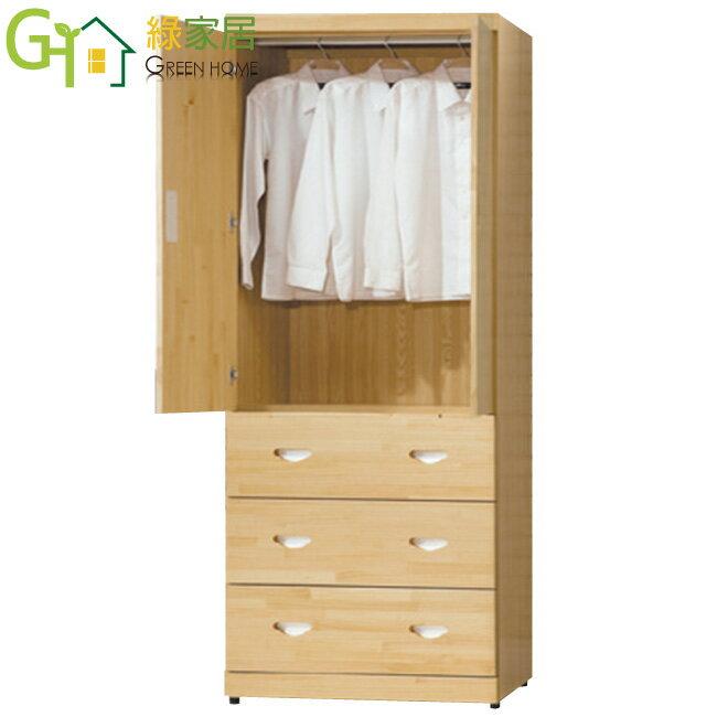 【綠家居】泰拉 時尚2.7尺木紋三抽衣櫃