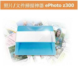 照片/文件雙掃神器 Plustek ePhoto z300