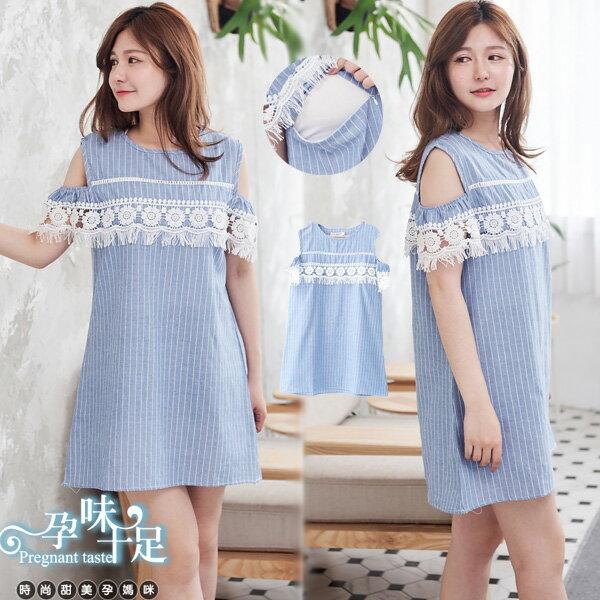*孕味十足。孕婦裝*現貨+預購【CQH601501】直條紋露肩蕾絲拼接孕婦哺乳(橫拉式)洋裝藍