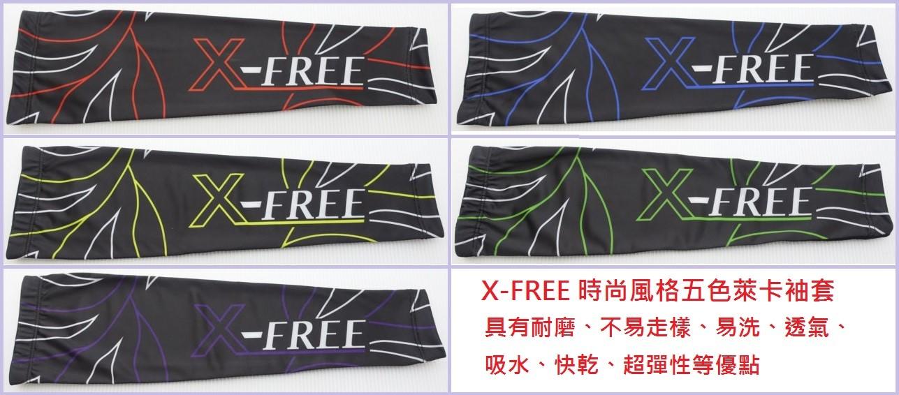 《意生》X-FREE萊卡滌綸的確涼透氣涼感舒適袖套 高爾夫球防曬抗UV冰絲涼感旅行網球開車自行車單車腳踏車Hicool