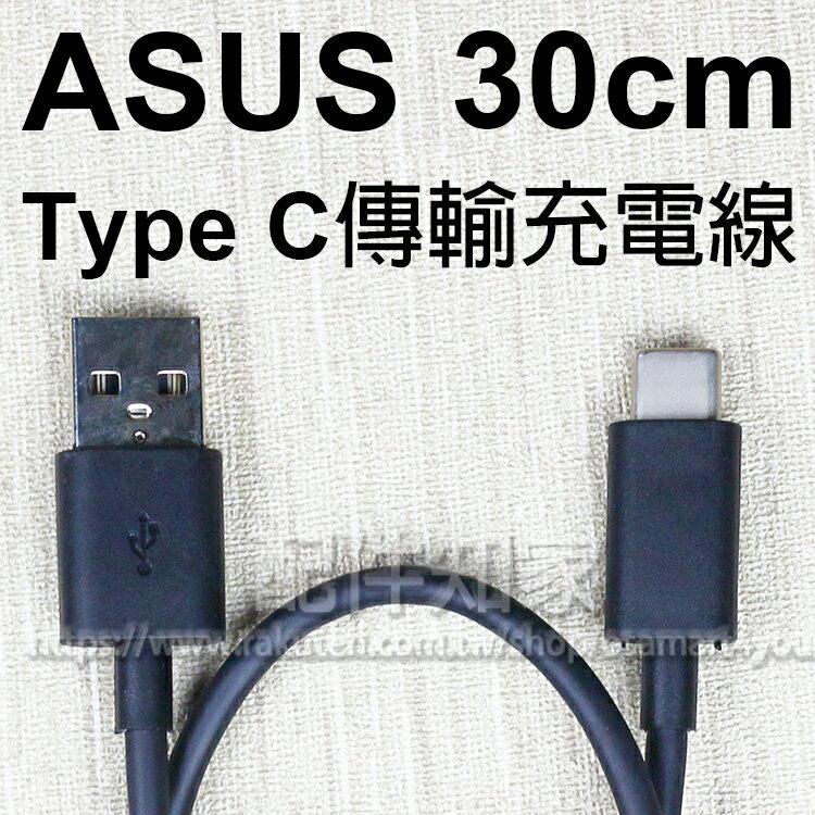 【30cm】ASUS華碩 Type C 支援 QC3.0 充電傳輸線/手機/平板/安卓/行動電源/充電器/HTC 小米 SONY 三星 LG-ZY