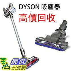 [玉山最低網] 高價回收 Dyson DC34 , DC44 DC58 DC62 DC74 V6 V8 無線吸塵器 $1