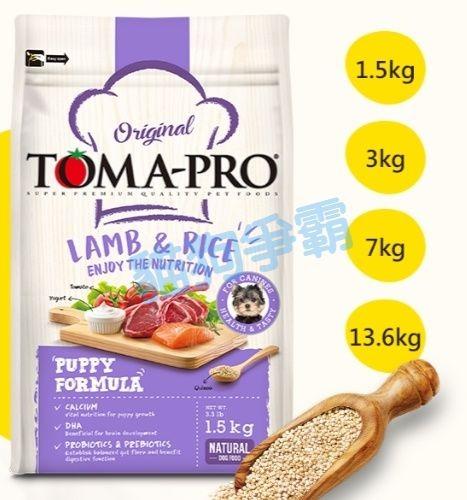 優格 TOMA-PRO 羊肉+米 幼犬配方 1.5kg / 3kg / 7kg / 13.6kg 狗飼料 幼犬飼料 0