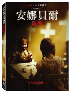 安娜貝爾:造孽DVD