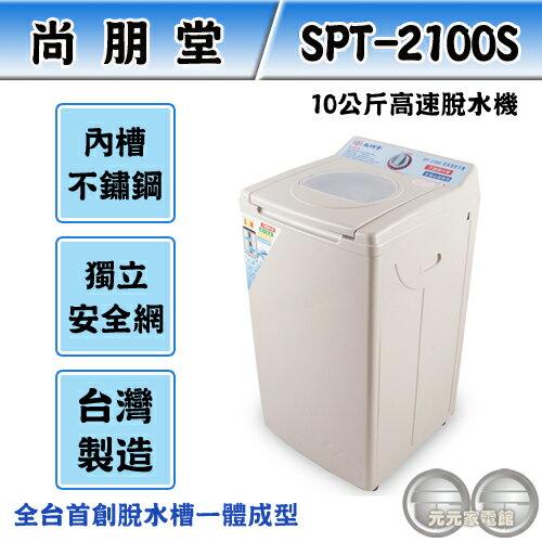 SPT尚朋堂不鏽鋼內槽高速脫水機SPT-2100S