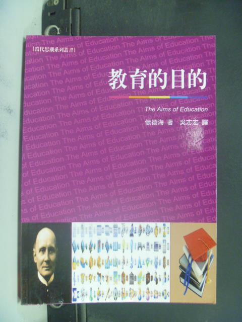 【書寶二手書T9/進修考試_JKK】教育的目的-當代思潮系列56_懷德海著, 吳志宏譯