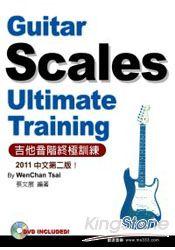 吉他音階終極訓練(2011中文二版)(附1光碟)