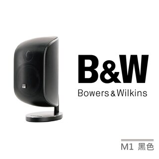 【Bowers & Wilkins】M-1喇叭 / B&W Mini Series