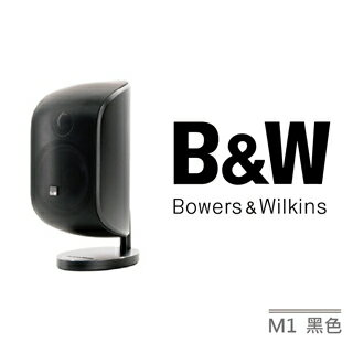 【Bowers & Wilkins】M-1 喇叭 / B&W Mini Series