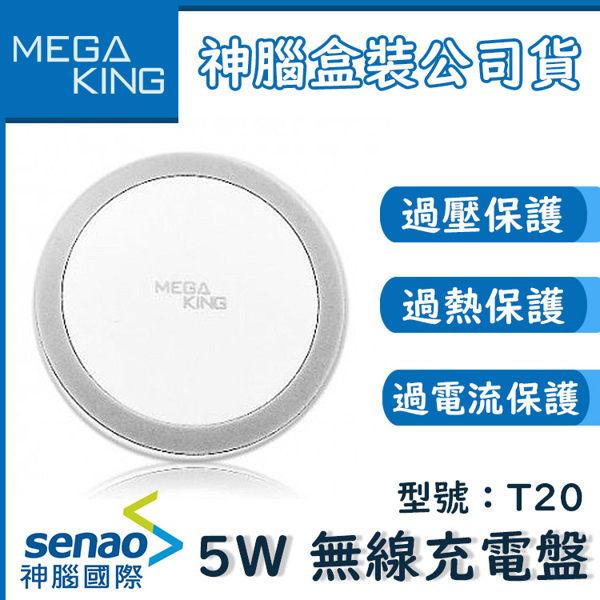 【神腦代理盒裝公司貨】MEGAKINGT20【5W無線充電盤】iPhoneXiPhone8