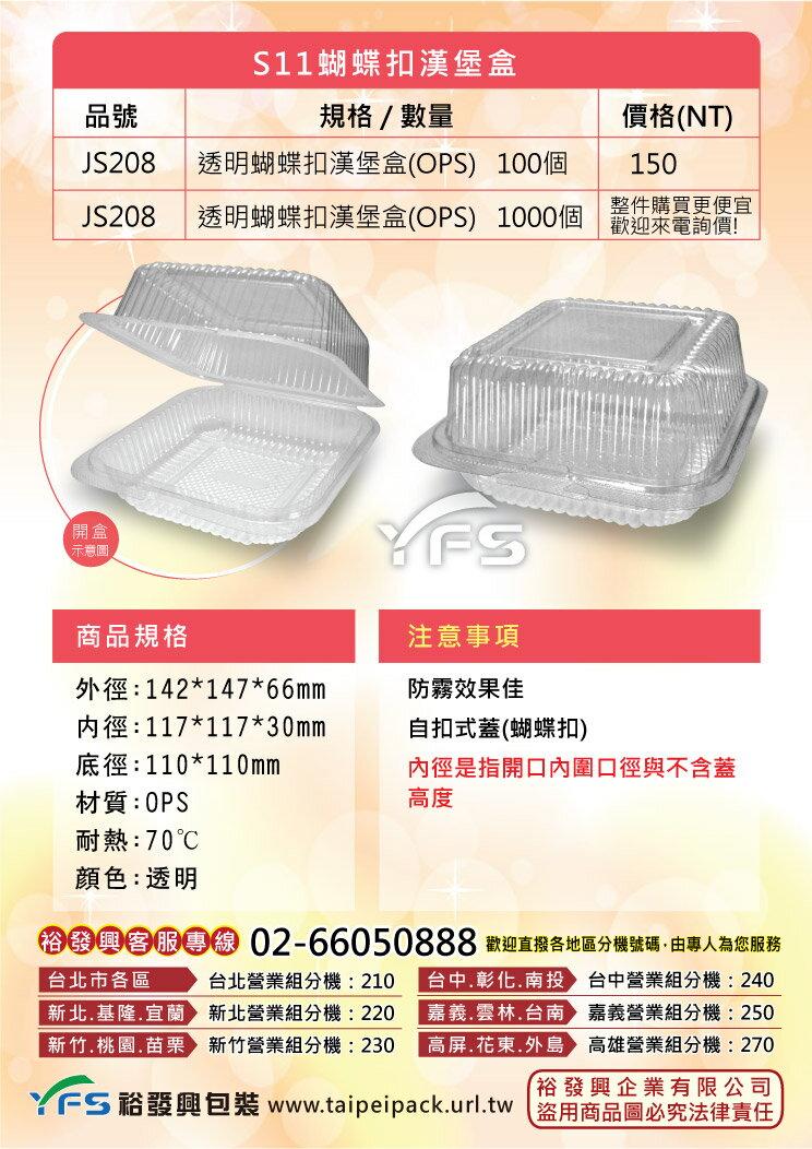 S11蝴蝶扣漢堡盒(自扣式蓋) (泡芙/塑膠盒/水果/小蛋糕/蛋塔/麻糬/杯子蛋糕/餐包)【裕發興包裝】JS208