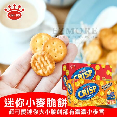 KINH DO 迷你小麥脆餅 150g 原味 起司 迷你餅乾 小麥 牛奶 脆餅 餅乾【N102183】