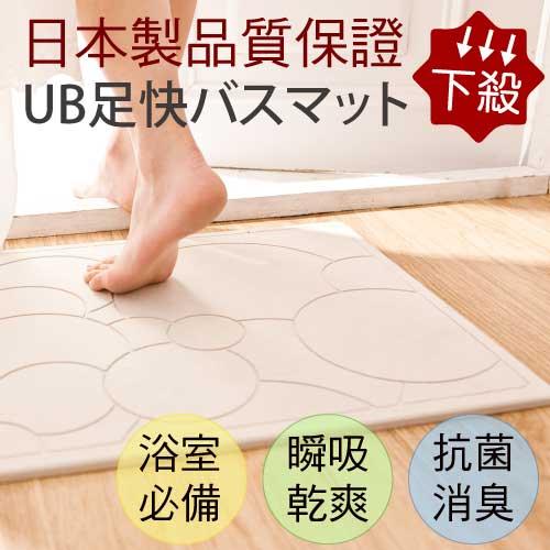 日本製 UCHINO 珪藻土地墊 單片 UB足快????? 吸水速乾 調節濕度