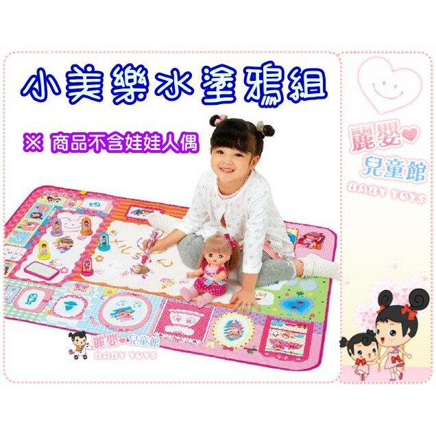 麗嬰兒童玩具館~日本暢銷小美樂-小美樂水塗鴉組(不含娃娃).安全無毒快乾環保 0