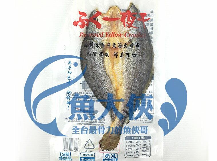 B1【魚大俠】FH164鮮嫩黃魚一夜干(300g/尾)