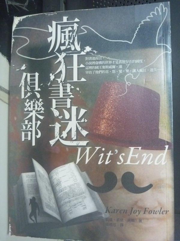 ~書寶 書T3/翻譯小說_JBA~瘋狂書迷俱樂部~閱世界_凱倫.裘依