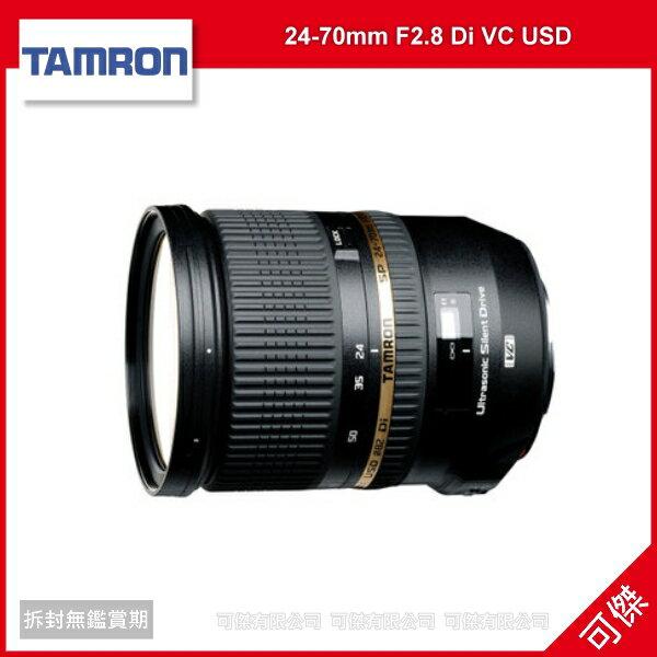 可傑 Tamron 24-70mm F2.8 Di VC USD [ A007 ] 俊毅公司貨 FOR NIKON 適D7100 D5200物超所值