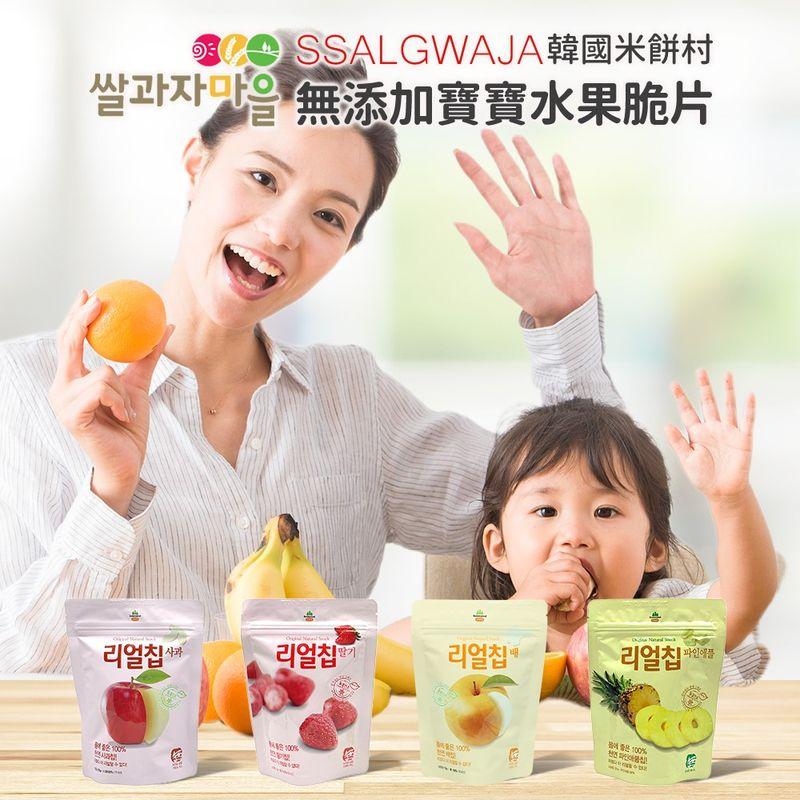 韓國 SSALGWAJA 米餅村-無添加水果脆片(梨子/芒果/藍莓/鳳梨)★衛立兒生活館★