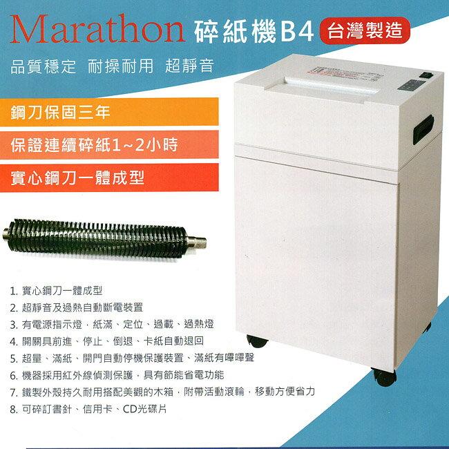 馬拉松 Marathon M2818 碎紙機(短碎狀)可連續碎1-2小時/台灣製造◆送300元7-11禮券