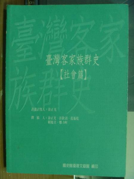 【書寶二手書T1/社會_PPL】台灣客家族群史-社會篇_民91