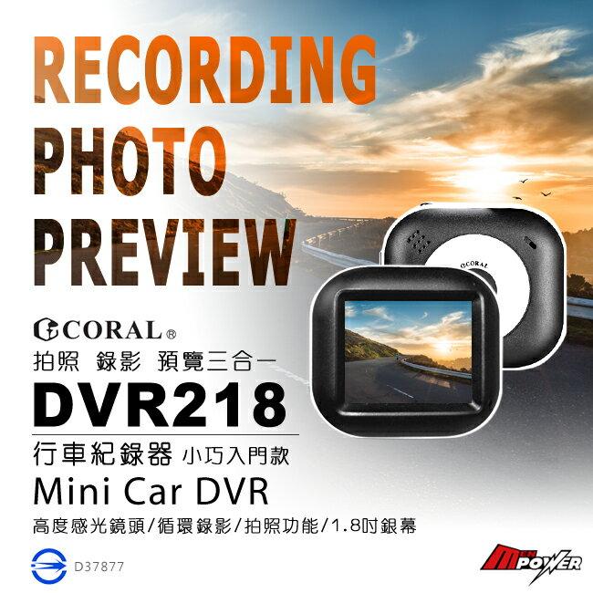 禾笙科技~  送8G卡~CORAL DVR218 行車記錄器 入門款 高感光 循環錄影 拍