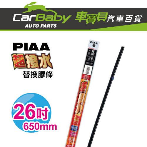 【車寶貝推薦】PIAA超潑水替換膠條26吋-SUW65
