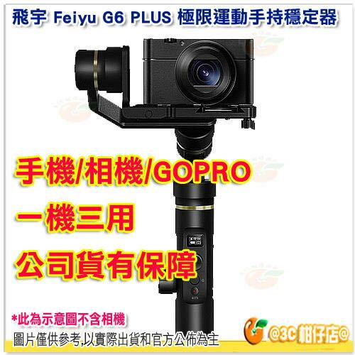 全配送原廠手機夾+原廠三腳架+原電+座充飛宇蜂鷹FeiyuG6PLUS手持穩定器公司貨跟焦G6+手機GOPROHERO6