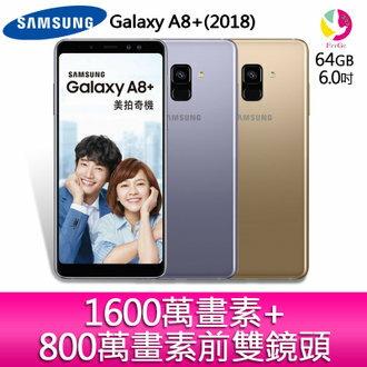 ★下單最高21倍點數送★  三星 SAMSUNG Galaxy A8 PLUS(2018) 6吋 雙卡雙待 智慧手機