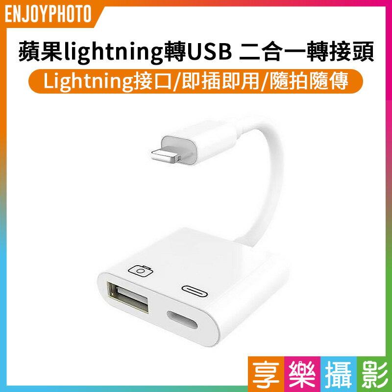 [享樂攝影]蘋果lightning轉USB 二合一轉接 手機平板/iPhone/iPad/鍵盤滑鼠/麥克風K歌/相機傳輸