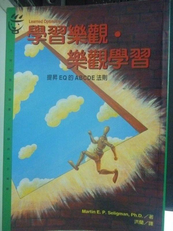【書寶二手書T8/勵志_HTA】學習樂觀‧樂觀學習_原價320_Martin Seligman