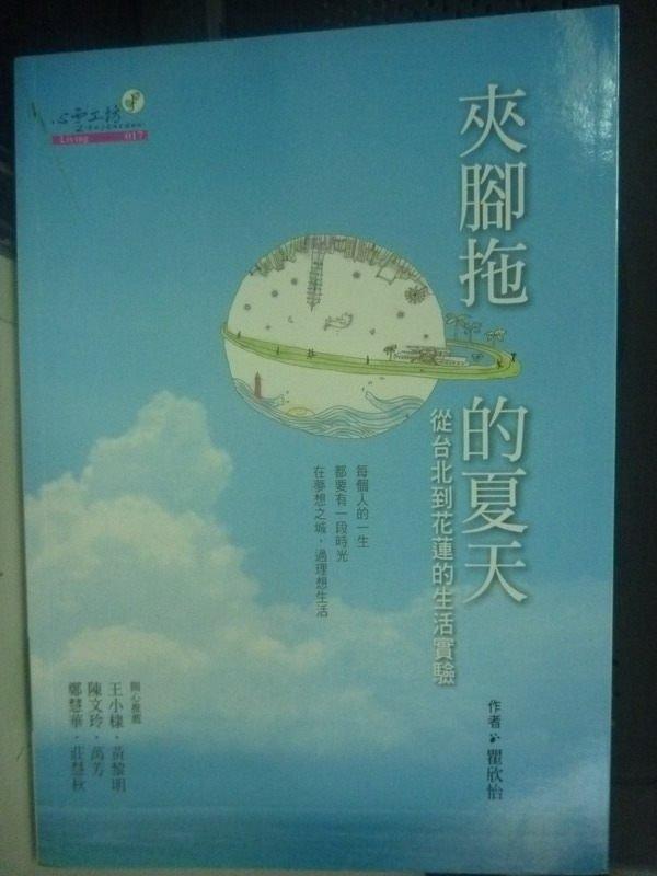 【書寶二手書T9/心靈成長_HAP】夾腳拖的夏天:從台北到花蓮的生活_瞿欣怡