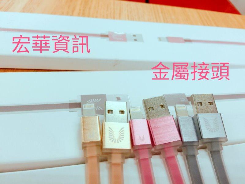 <br/><br/>  UiiSii APPLE Lightning 金屬質感充電傳輸線1M<br/><br/>