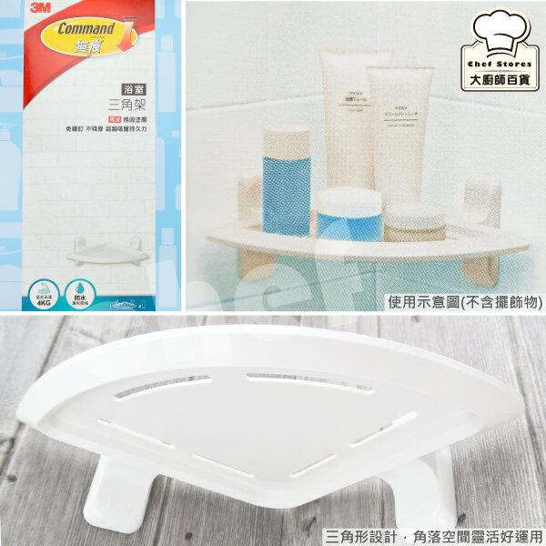 3M無痕浴室三角置物架浴室角落收納架免鑽牆不殘膠627D-大廚師百貨