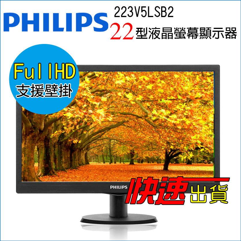 PHILIPS飛利浦 22型 LED寬螢幕 223V5LSB2 【首購滿699送100點(1點=1元)‧全家取貨再送義美布丁‧6/30前限定12期零利率】