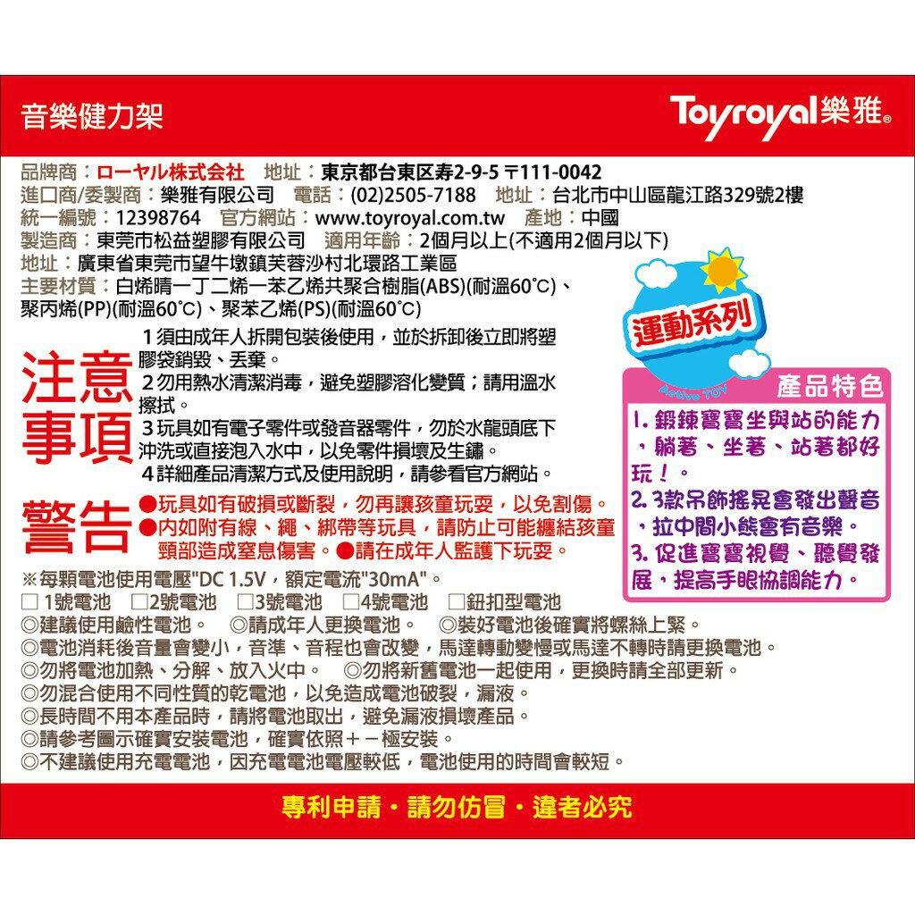 麗嬰兒童玩具館~樂雅專櫃-Toyroyal 二用音樂健力架 TF3805(新版) 4