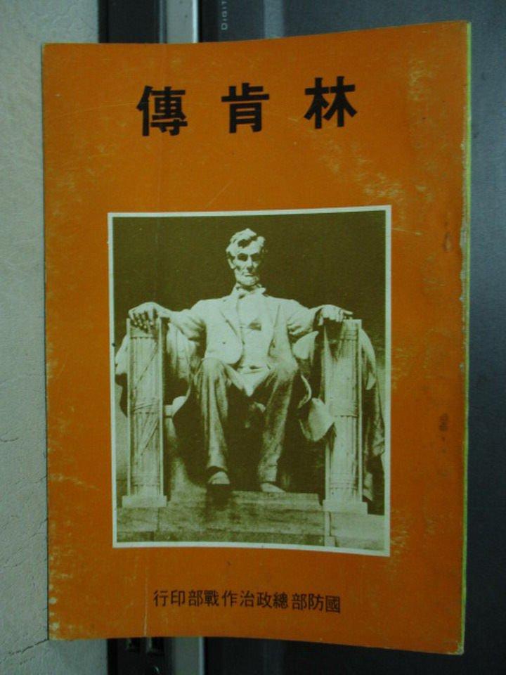 【書寶二手書T2/傳記_ONA】林肯傳_民76年