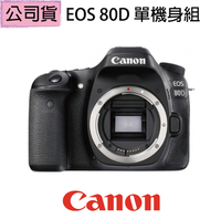 Canon佳能到贈【SanDisk 64G 超值組】【Canon】EOS 80D單機身(公司貨)!11/30前回函送1,000郵政禮券+LP-E17原廠電池