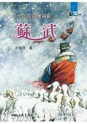 十九年的孤獨背影:蘇武:世紀人物100