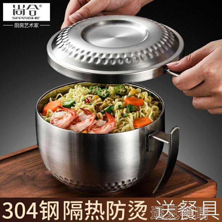 【618購物狂歡節】泡麵碗304不銹鋼泡麵碗帶蓋飯盒碗單個宿舍用學生飯碗食堂打防燙大號
