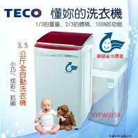 世界地球日,環保愛地球到東元TECO 3.5KG/3.5公斤 全自動洗衣機(XYFW035R)